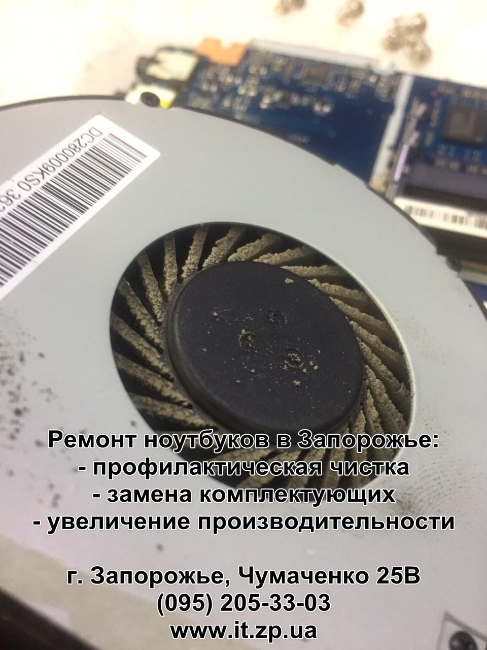 Ремонт ноутбуков Запорожье, космос