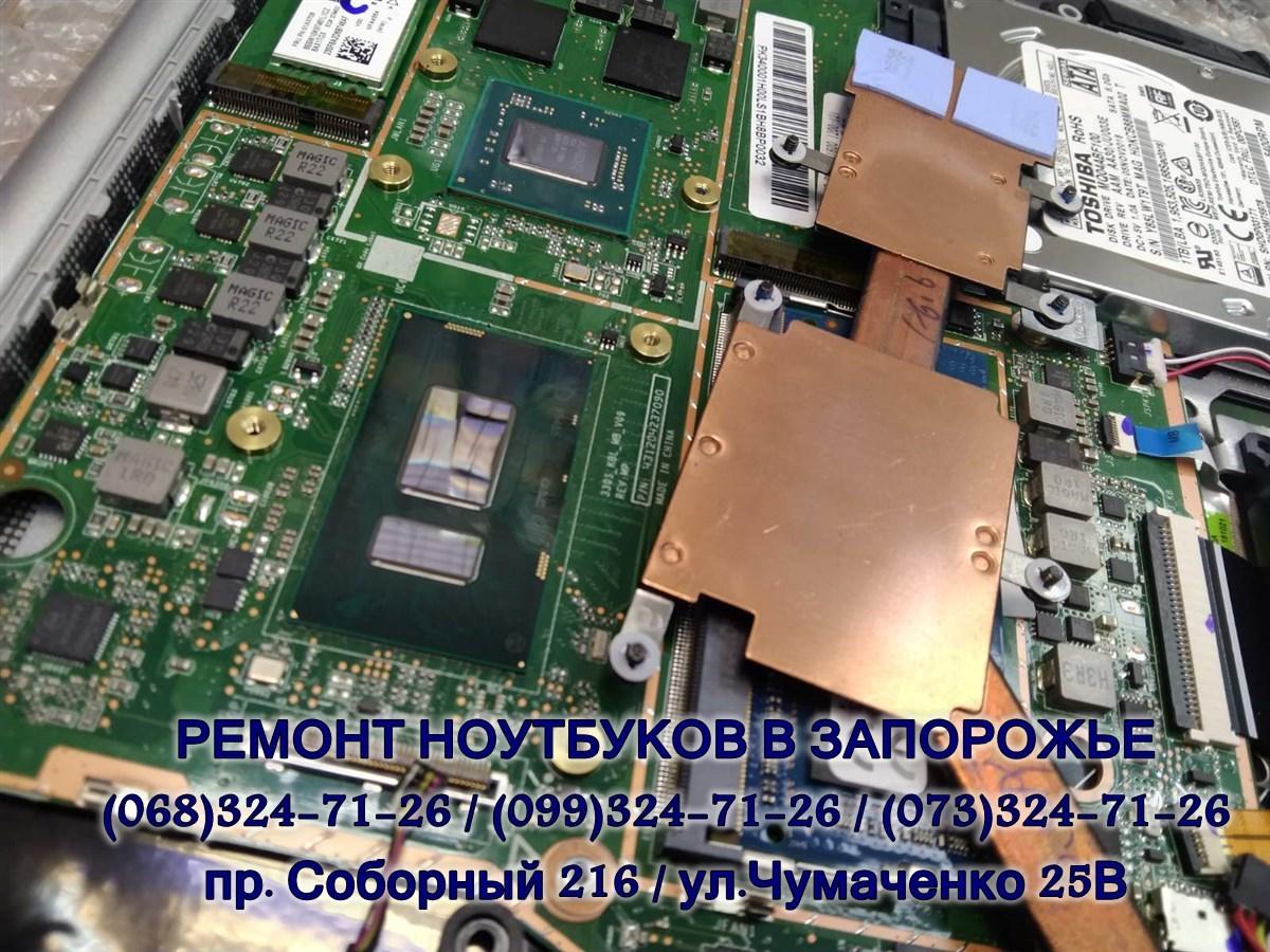 Замена термопасты, увеличение объёма оперативной памяти в ноутбуке Toshiba