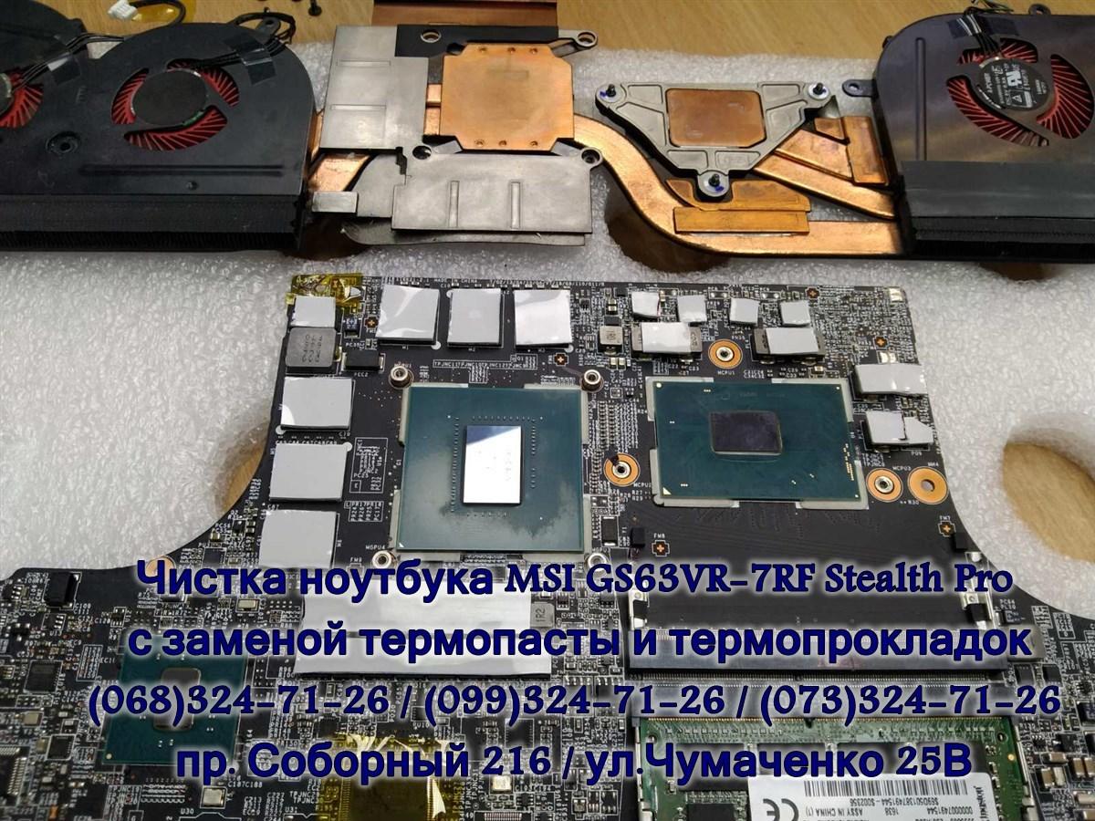 Чистка ноутбука MSI GS63VR-7RF Stealth Pro с заменой термопасты и термопрокладок