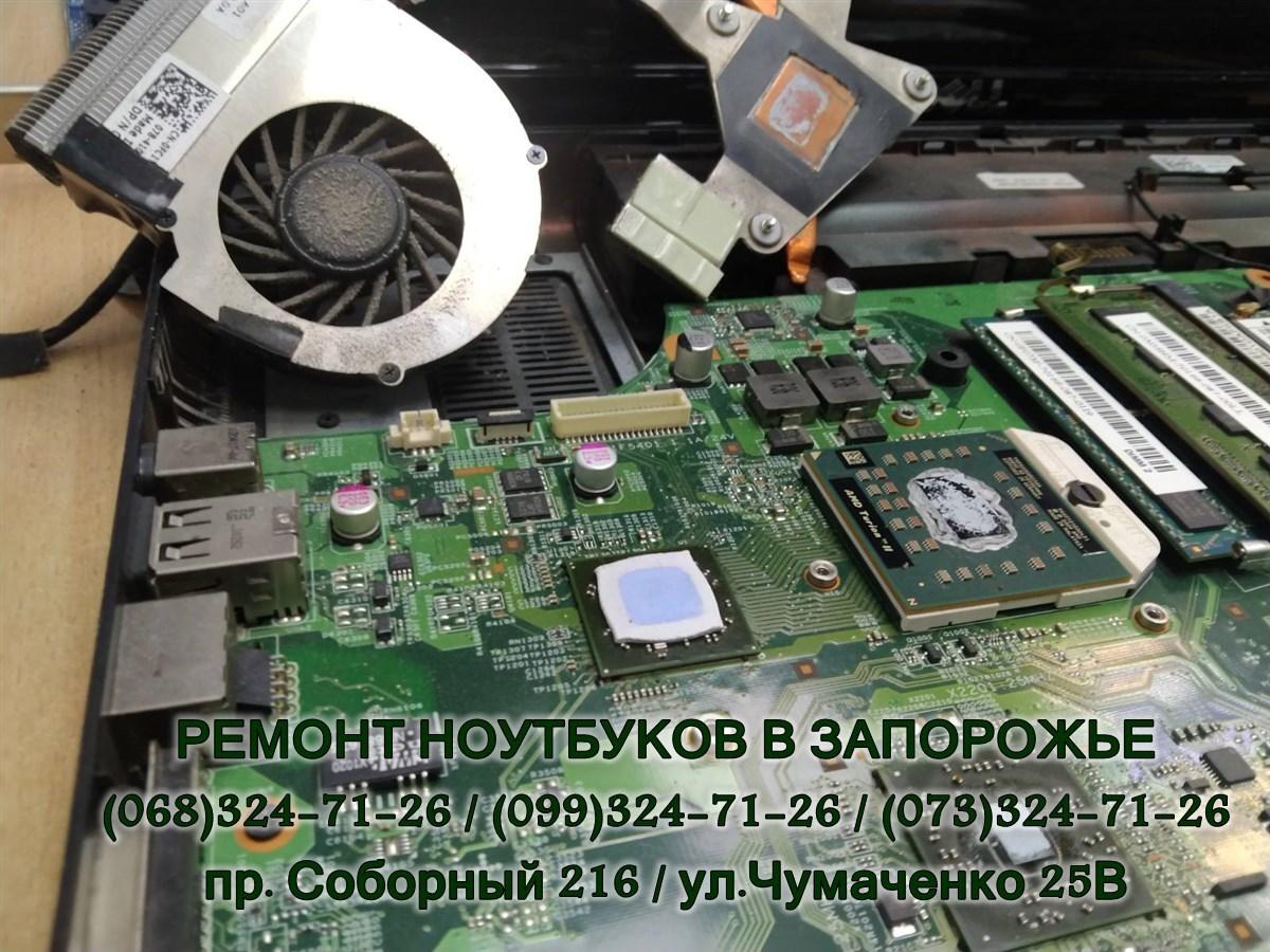 Чистка от пыли, замена термопасты, ремонт корпуса ноутбука Dell M5030