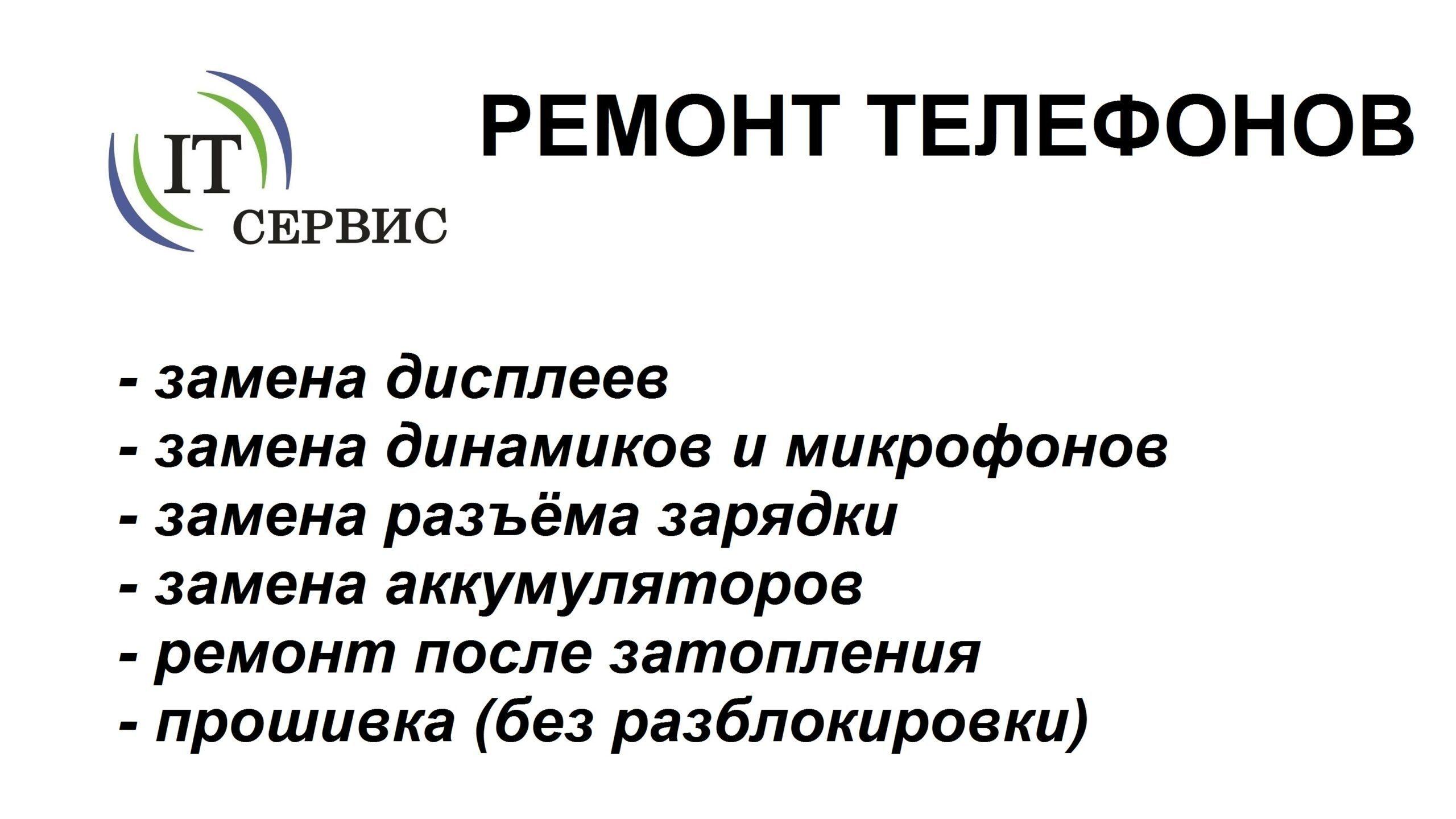 Ремонт телефонов в Запорожье