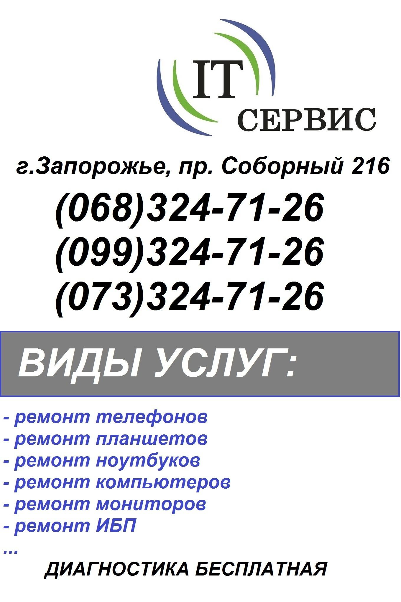 Ремонт техники в Запорожье / ITсервис